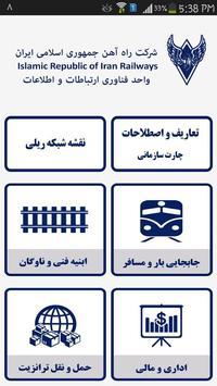 راه آهن جمهوری اسلامی ایران poster