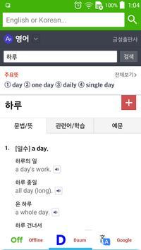 Korean English Dictionary apk screenshot