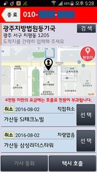 광주콜 고객용 poster
