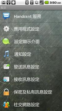 Handcent SMS Traditional Chine apk screenshot