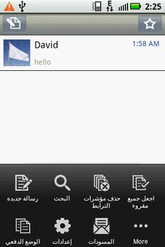 Handcent SMS Arabic language p poster