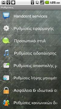 Handcent SMS Greek Language Pa apk screenshot