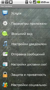 Handcent SMS Russian Language apk screenshot