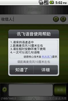 Handcent Chinese Voice Plugin apk screenshot