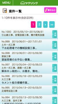 ツクリンク - 職人募集、協力業者募集、建設会社検索 apk screenshot