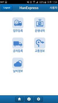 한익스프레스 운송관리 apk screenshot