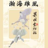 瀚海雄風 icon