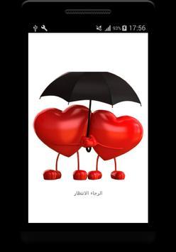 اشعار الحب poster