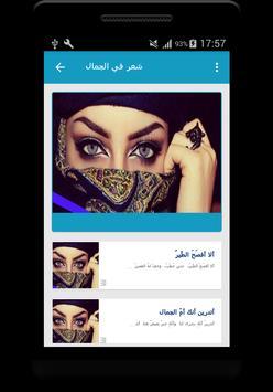 اشعار الحب apk screenshot