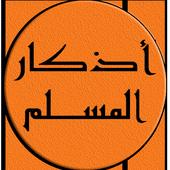 اذكار المسلم icon