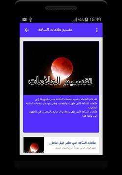 علامات الساعة apk screenshot