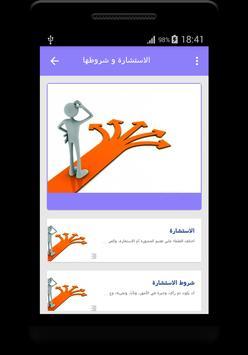 صلاة الاستخارة apk screenshot