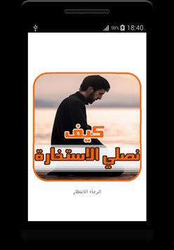 صلاة الاستخارة poster