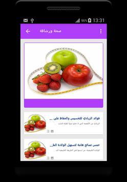تبيض البشرة apk screenshot