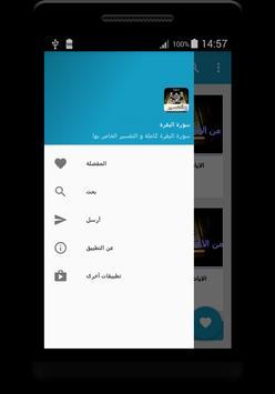 سورة البقرة apk screenshot