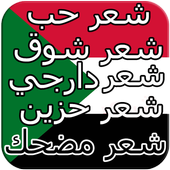 شعر سوداني icon