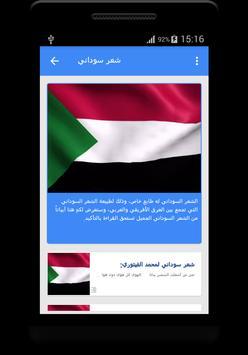 شعر سوداني apk screenshot