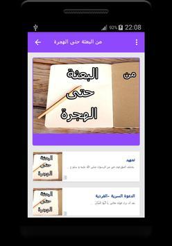 سيرة الرسول apk screenshot