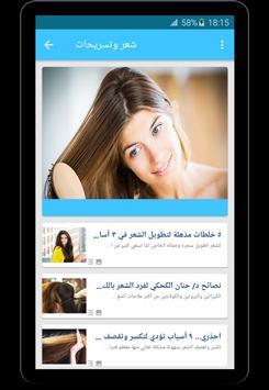 وصفات طبيعية للنساء apk screenshot