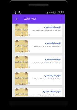 وصايا الرسول apk screenshot