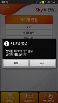 위치확인 apk screenshot