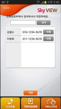비상호출 apk screenshot