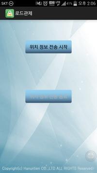 로드관제 2.0 poster