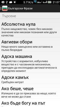 Български Фрази poster