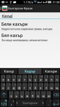 Български Фрази apk screenshot