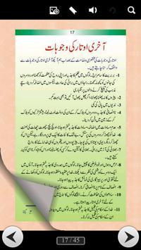 kalki avtar urdu apk screenshot