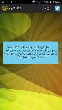 شفاء الروح apk screenshot