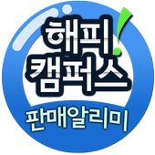 해피캠퍼스 판매알리미-실시간 판매알림,간편한 판매관리 icon