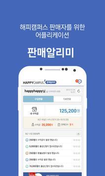 해피캠퍼스 판매알리미-실시간 판매알림,간편한 판매관리 poster