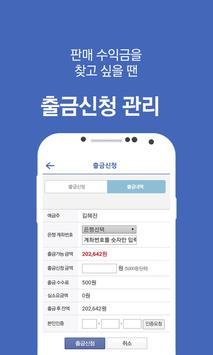 해피캠퍼스 판매알리미-실시간 판매알림,간편한 판매관리 apk screenshot