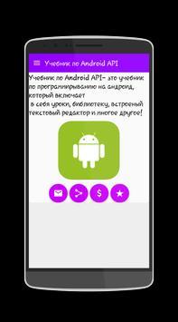 Учебник по Android API poster
