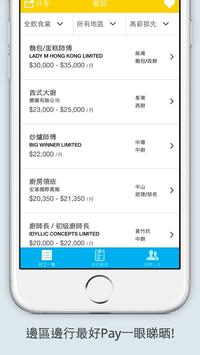 飯招 - 飲食業長工/炒散 apk screenshot