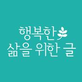 행복한삶을위한글 - 좋은글귀,명언,시,아침에좋은글 icon