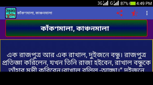 ঠাকুরমার ঝুলি-Thakurmar zhuli apk screenshot