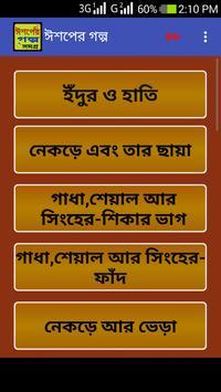 ঈশপের গল্প Aesop Story Bangla poster