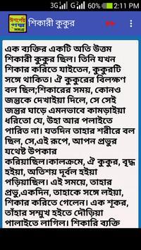 ঈশপের গল্প Aesop Story Bangla apk screenshot