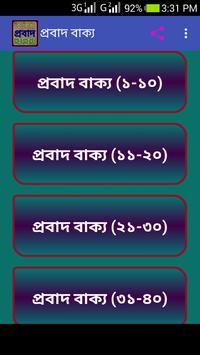 প্রবাদ বাক্য -proverbs poster