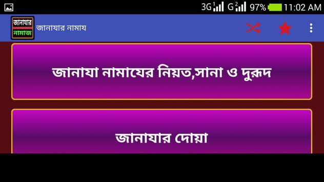 জানাযার নামাজ apk screenshot