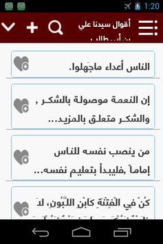 أقوال سيدنا علي بن أبي طالب apk screenshot