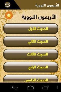 احاديث الاربعون النووية apk screenshot
