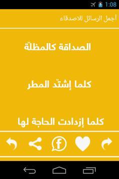 أجمل الرسائل للاصدقاء apk screenshot