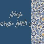 خواطر و أشعار حزينه icon