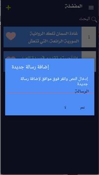 خواطر و أشعار حزينه apk screenshot