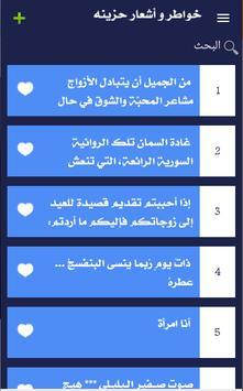 خواطر و أشعار حزينه poster