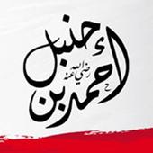 أقوال وحكم الامام أحمد بن حنبل icon
