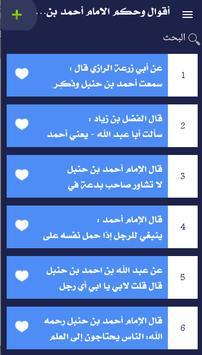 أقوال وحكم الامام أحمد بن حنبل poster